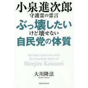 小泉進次郎守護霊の霊言ぶっ壊したいけど壊せない自民党の体質 / 大川隆法