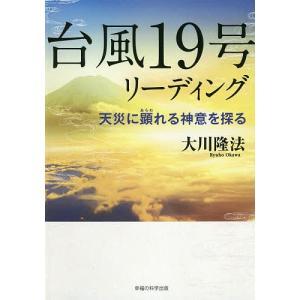 台風19号リーディング 天災に顕れる神意を探る / 大川隆法