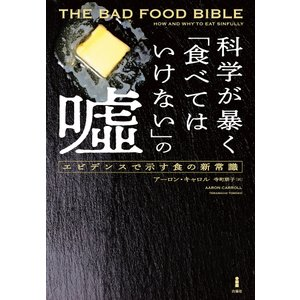 科学が暴く 「食べてはいけない」 の嘘 エビデンスで示す食の新常識/アーロンキャロル/寺町朋子の商品画像|ナビ
