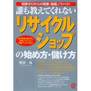著:野沢一馬 出版社:ぱる出版 発行年月:2009年09月 キーワード:ビジネス書