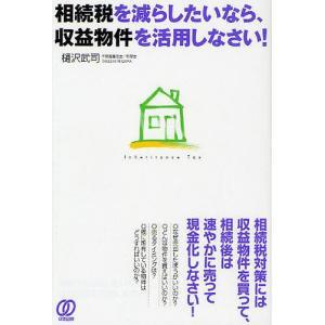 著:樋沢武司 出版社:ぱる出版 発行年月:2012年01月 キーワード:ビジネス書