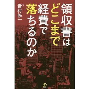 著:吉村修一 出版社:ぱる出版 発行年月:2014年08月