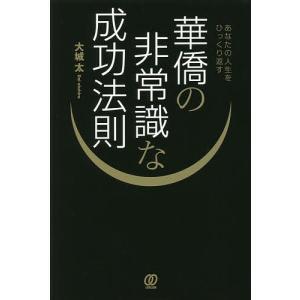 あなたの人生をひっくり返す華僑の非常識な成功法則の商品画像|ナビ