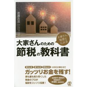 大家さん税理士による大家さんのための節税の教科書 / 渡邊浩滋|bookfan