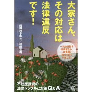 著:岡田のぶゆき 著:福岡寛樹 出版社:ぱる出版 発行年月:2017年11月