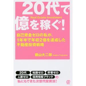 著:藤山大二郎 出版社:ぱる出版 発行年月:2018年03月 キーワード:ビジネス書