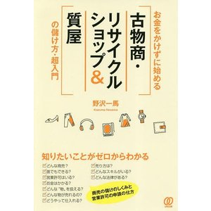 著:野沢一馬 出版社:ぱる出版 発行年月:2019年04月