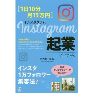 〈1日10分・月15万円〉Instagram起業 / 生天目佳高