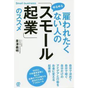 著:泉澤義明 出版社:ぱる出版 発行年月:2019年04月 キーワード:ビジネス書