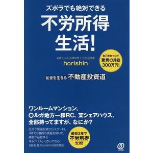 著:horishin 出版社:ぱる出版 発行年月:2019年06月 キーワード:ビジネス書