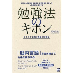 著:尾崎智史 出版社:ぱる出版 発行年月:2019年06月 キーワード:ビジネス書