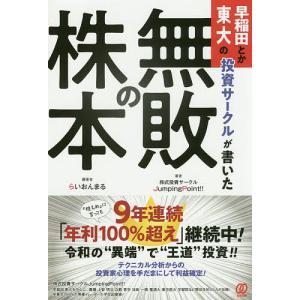 早稲田とか東大の投資サークルが書いた無敗の株本 / らいおんまる / 株式投資サークルJumpingPoint!!|bookfan