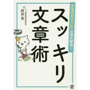 文法のおさらいでお悩み解消!スッキリ文章術 / 時田昌