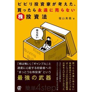 〔予約〕ビビリ投資家が考えた、買ったら永遠に売らない株投資法 / 福山貴義 bookfan