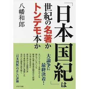 「日本国紀」は世紀の名著かトンデモ本か / 八幡和郎