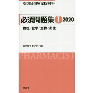 薬剤師国家試験対策必須問題集 2020-1 / 薬学教育センター