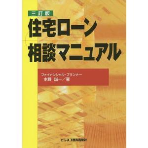 著:水野誠一 出版社:ビジネス教育出版社 発行年月:2014年09月 キーワード:ビジネス書