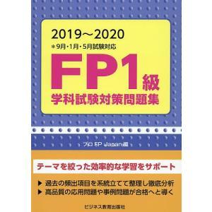 編:プロFPJapan 出版社:ビジネス教育出版社 発行年月:2019年06月