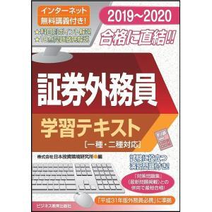 編:日本投資環境研究所 出版社:ビジネス教育出版社 発行年月:2019年05月