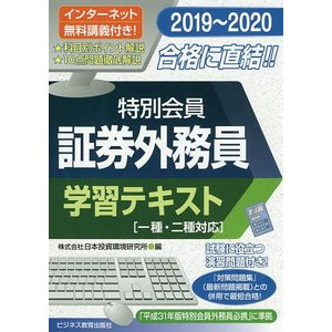 編:日本投資環境研究所 出版社:ビジネス教育出版社 発行年月:2019年06月
