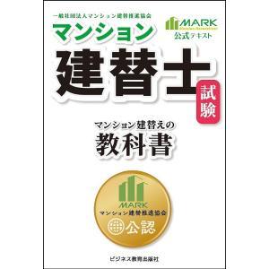 マンション建替士試験マンション建替えの教科書 / マンション建替推進協会|bookfan