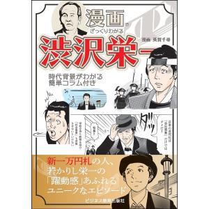 漫画でざっくりわかる渋沢栄一 時代背景がわかる簡単コラム付き / 英賀千尋
