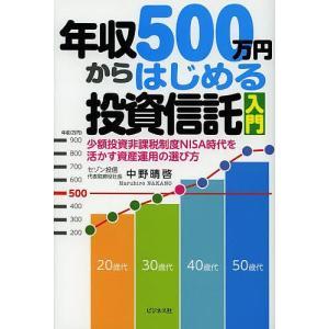著:中野晴啓 出版社:ビジネス社 発行年月:2013年07月