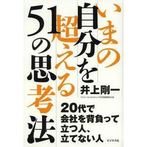 中古単行本(実用) ≪政治・経済・社会≫ いまの自分を超える51の思考法の商品画像|ナビ