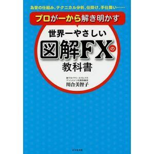 世界一やさしい図解FXの教科書 プロが一から解き明かす  /ビジネス社/川合美智子 (単行本) 中古の商品画像|ナビ