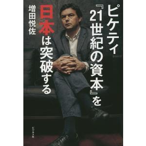 ピケティ『21世紀の資本』を日本は突破する / 増田悦佐