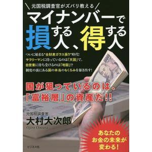 マイナンバーで損する人、得する人 元国税調査官がズバリ教える / 大村大次郎