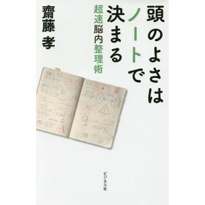 著:齋藤孝 出版社:ビジネス社 発行年月:2017年01月 キーワード:ビジネス書