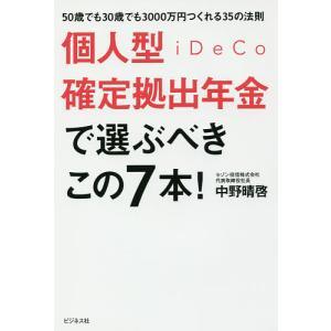 著:中野晴啓 出版社:ビジネス社 発行年月:2017年05月 キーワード:ビジネス書