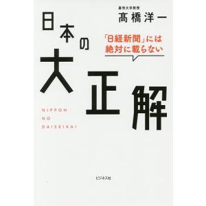「日経新聞」には絶対に載らない日本の大正解 / 高橋洋一