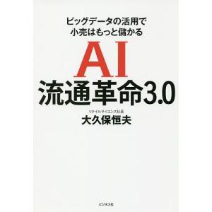 AI流通革命3.0 ビッグデータの活用で小売はもっと儲かる / 大久保恒夫