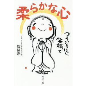 柔らかな心 つらいときほど、笑顔で / 桂紹寿