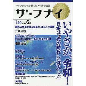 出版社:船井本社 発行年月:2019年05月