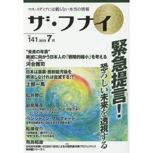 出版社:船井本社 発行年月:2019年06月