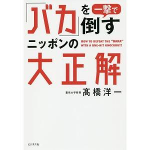 「バカ」を一撃で倒すニッポンの大正解 / 高橋洋一|bookfan