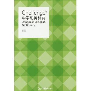 Challenge中学和英辞典 /の商品画像|ナビ