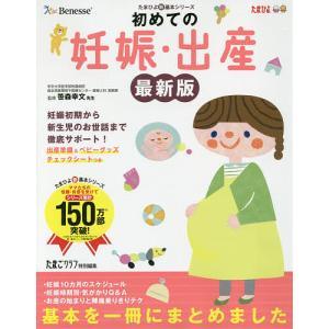 初めての妊娠・出産 気がかりはこの一冊で「解消」 妊娠初期から新生児のお世話まで徹底サポート! / 笹森幸文 / たまごクラブ