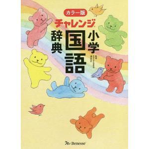チャレンジ小学国語辞典 / 湊吉正|bookfan