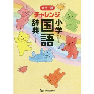 チャレンジ小学国語辞典 コンパクト版/湊吉正の商品画像