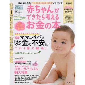 赤ちゃんができたら考えるお金の本 2019年度新制度対応版|bookfan