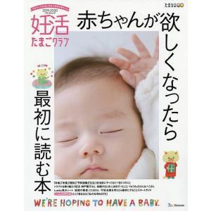 妊活たまごクラブ 赤ちゃんが欲しくなったら最初に読む本 2019-2020