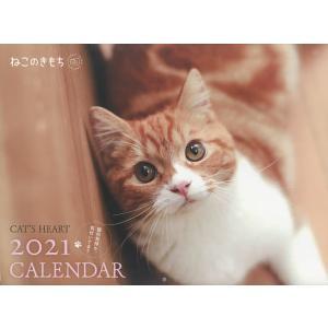 カレンダー '21 ねこのきもち 大判 / 石川美和 / 石原 / ら|bookfan