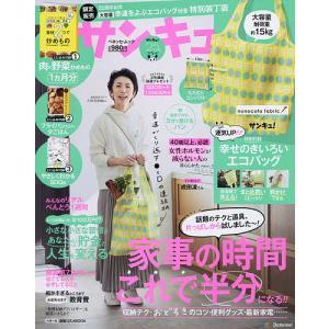 〔予約〕サンキュ!特装版 2021年5月号|bookfan