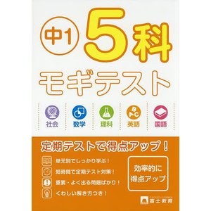 中1 5科モギテスト 〔2017〕