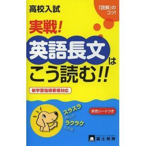 高校入試実戦!英語長文