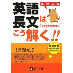 高校入試英語長文